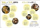 ポリ袋でかんたん低温真空調理: 放っておくだけ! 衛生的で栄養を逃さずおいしく作れる調理法 画像