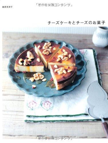 チーズケーキとチーズのお菓子