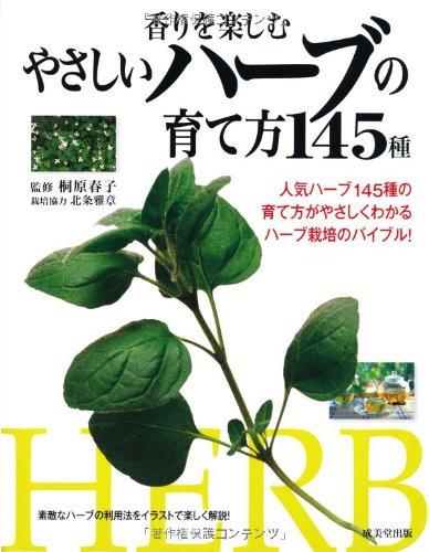 香りを楽しむ やさしいハーブの育て方145種の詳細を見る