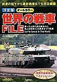 決定版 世界の戦車FILE [単行本(ソフトカバー)] / 歴史群像編集部 (編集); 学習研究社 (刊)