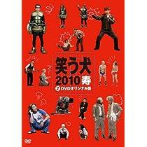 笑う犬2010寿 Vol.2 [DVD]