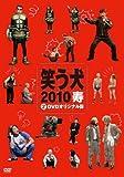 笑う犬2010寿 Vol.2[DVD]