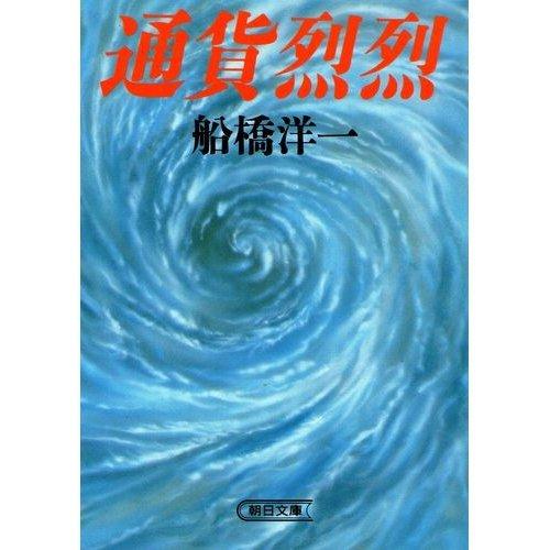 通貨烈烈 (朝日文庫)の詳細を見る