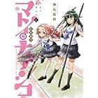 マトイ・ナデシコ 1 (ホーム社書籍扱コミックス)