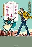 探偵少女アリサの事件簿 溝ノ口より愛をこめて / 東川篤哉 のシリーズ情報を見る