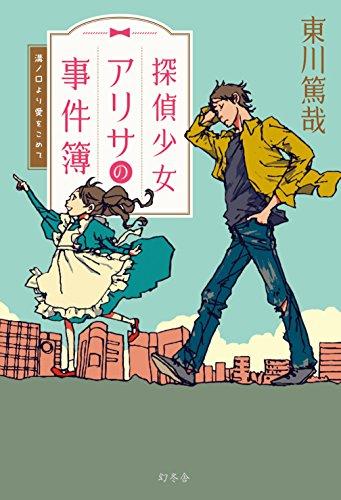 探偵少女アリサの事件簿 溝ノ口より愛をこめての詳細を見る