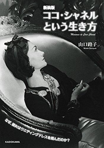 新装版 ココ・シャネルという生き方 (中経の文庫)
