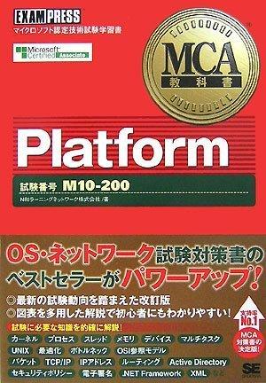 MCA教科書 Platform(試験番号:M10-200)