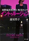 イントゥルージョン 国際犯罪捜査官・蛭川タニア (角川文庫)