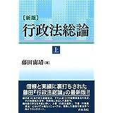 新版 行政法総論 上巻