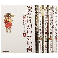 僕だけがいない街 コミック 1-6巻セット (カドカワコミックス・エース)
