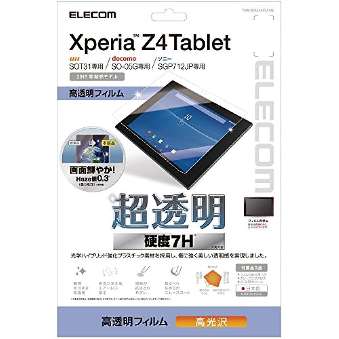 肘掛け椅子バルセロナ一時解雇する【2015年モデル】エレコム SONY Xperia Z4 Tablet 液晶フィルム 高透明 硬度7H 光線透過率93.2% TBM-SOZ4AFLTAG