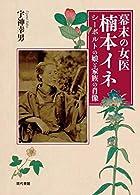 幕末の女医 楠本イネ: シーボルトの娘と家族の肖像