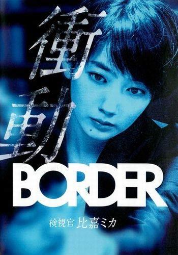 BORDER 衝動~検視官・比嘉ミカ