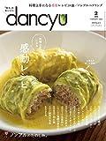 dancyu (ダンチュウ) 2020年 2月号 [雑誌] 画像