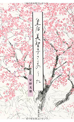 皇后美智子さまのうたの詳細を見る