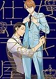女王と仕立て屋[コミックス版] (ディアプラス・コミックス)