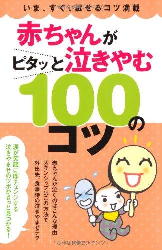 赤ちゃんがピタッと泣きやむ100のコツ―いま、すぐ、試せるコツ満載