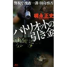 パトリオットの引き金 警視庁捜査一課・田島慎吾 (講談社ノベルス)