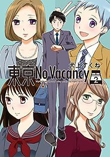 [犬上すくね] 東京No Vacancy 第01-02巻