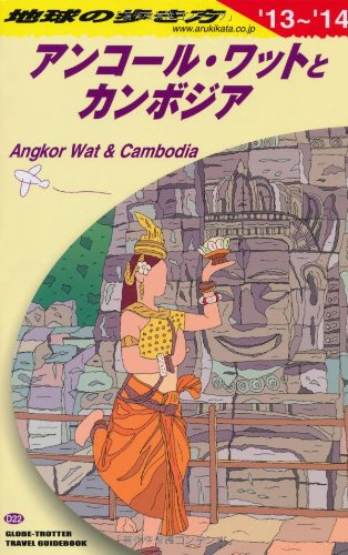D22 地球の歩き方 アンコールワットとカンボジア 2013の詳細を見る