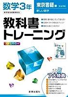 教科書トレーニング 数学 東京書籍版 新しい数学 3年