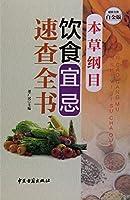 本草綱目 飲食宜忌速査全書 食べ比べ 食の相性 漢方健康法 中国語書籍