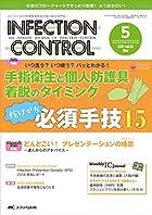 インフェクションコントロール 2017年5月号(第26巻5号)特集:いつ洗う? いつ使う? パッとわかる! 手指衛生と個人防護具着脱のタイミング 抜けがち必須手技20