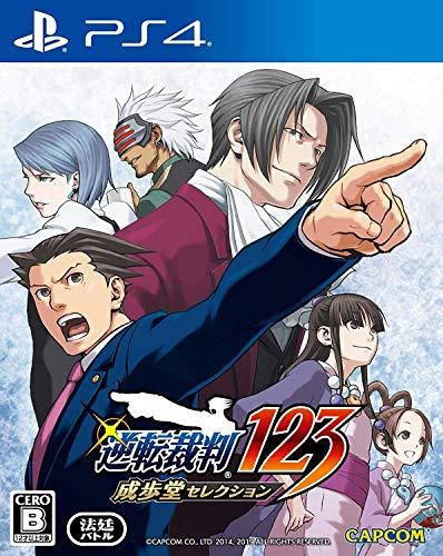 逆転裁判123 成歩堂セレクション - PS4