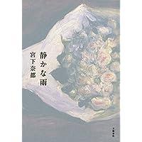 静かな雨 (文春e-book)