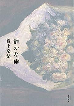 [宮下奈都]の静かな雨 (文春e-book)