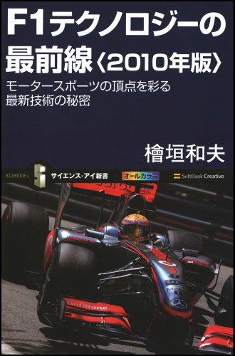F1テクノロジーの最前線<2010年版> モータースポーツの頂点を彩る最新技術の秘密 (サイエンス・アイ新書)の詳細を見る