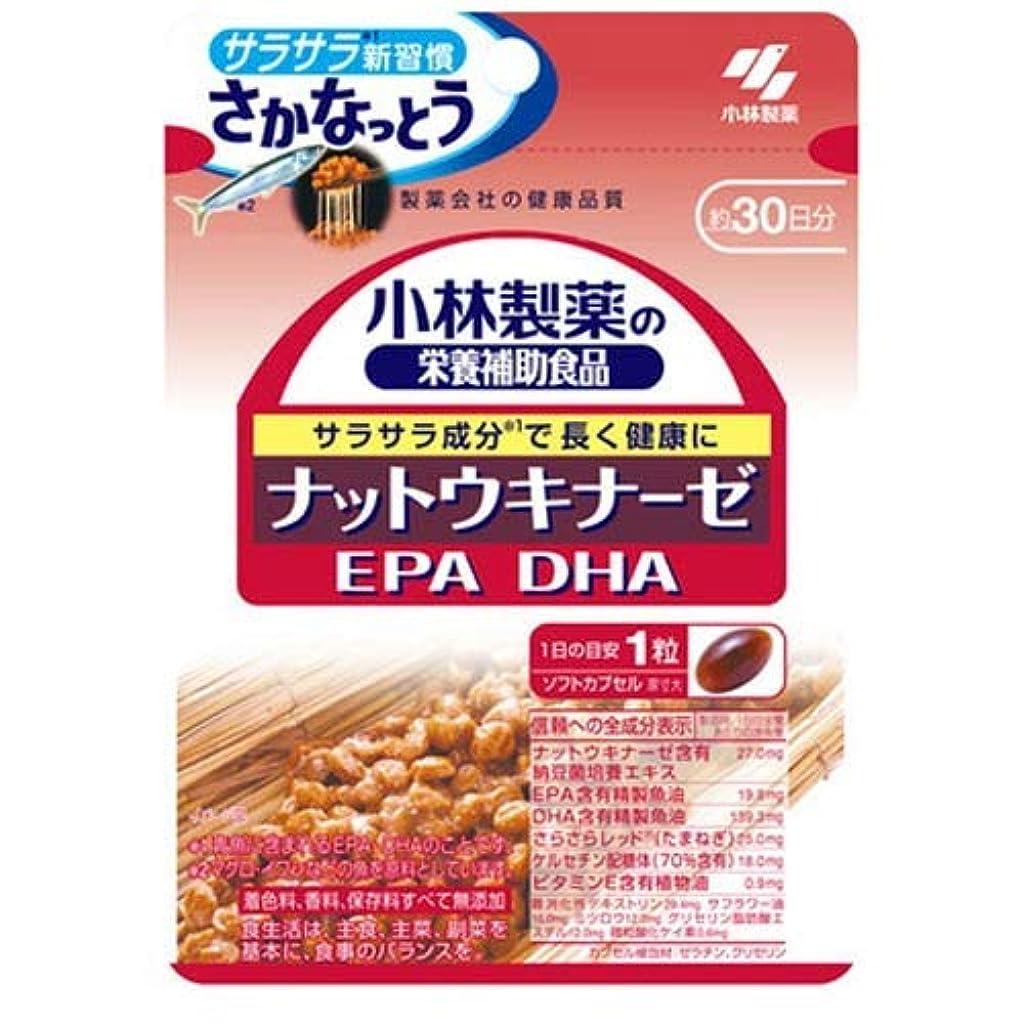 衝突コース緩めるパーツ小林製薬 ナットウキナーゼ EPA/DHA 30粒 [メール便対応商品]