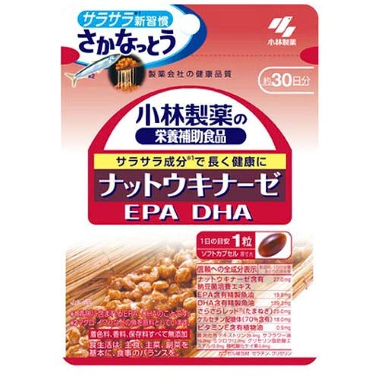 言うまでもなく副産物前投薬小林製薬 ナットウキナーゼ EPA/DHA 30粒 [メール便対応商品]