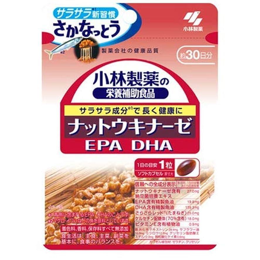 パウダー絶えず送金小林製薬 ナットウキナーゼ EPA/DHA 30粒 [メール便対応商品]