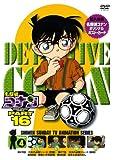 名探偵コナンDVD PART16 Vol.4