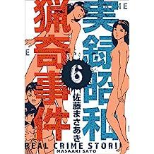実録昭和猟奇事件6