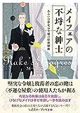 メイフェアの不埒な紳士 あるいは夢見ぬ令嬢の結婚騒動 (ラズベリーブックス)
