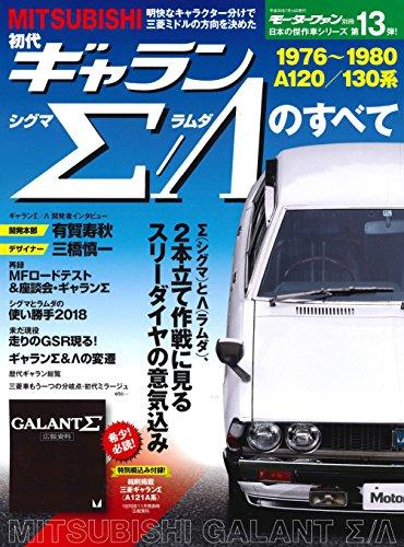 初代ギャランΣ/Λのすべて (モーターファン別冊 日本の傑作車シリーズ)