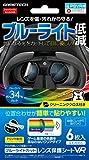 PSVR用レンズ保護シート『ブルーライトカットレンズ保護シートVR』 - PS4