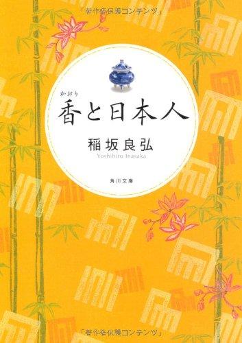 香と日本人 (角川文庫)の詳細を見る
