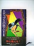 エディプスの恋人 (1977年)