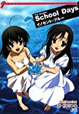 TV Anime School Daysイノセント・ブルー (JIVA CHARACTER NOVELS)