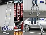 剪定や洗車に最適/軽くてコンパクト/アルミ製/多機能はしご229/AM0108D