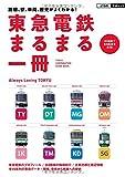 東急電鉄 まるまる一冊 (JTBの交通ムック)