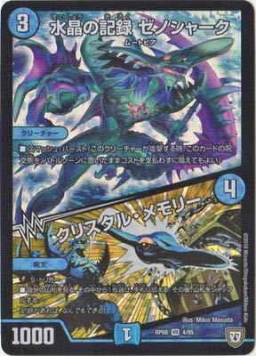 デュエルマスターズ新8弾/DMRP-08/4/VR/水晶の記憶 ゼノシャーク/クリスタル・メモリー
