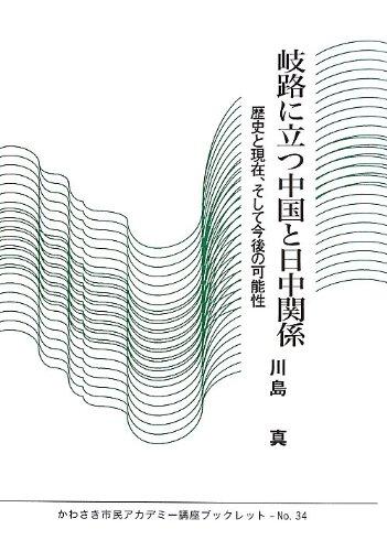 岐路に立つ中国と日中関係―歴史と現在、そして今後の可能性 (かわさき市民アカデミー講座ブックレット)