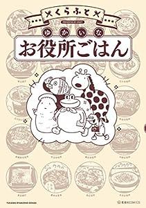 ゆかいなお役所ごはん(1) (星海社コミックス)