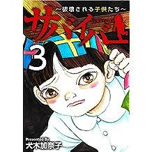サバイバー~破壊される子供たち~分冊版 3話 (まんが王国コミックス)