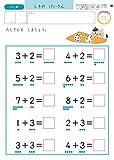 5~6歳 ハイレベル 夏のおけいこ (学研の幼児ワーク) 画像